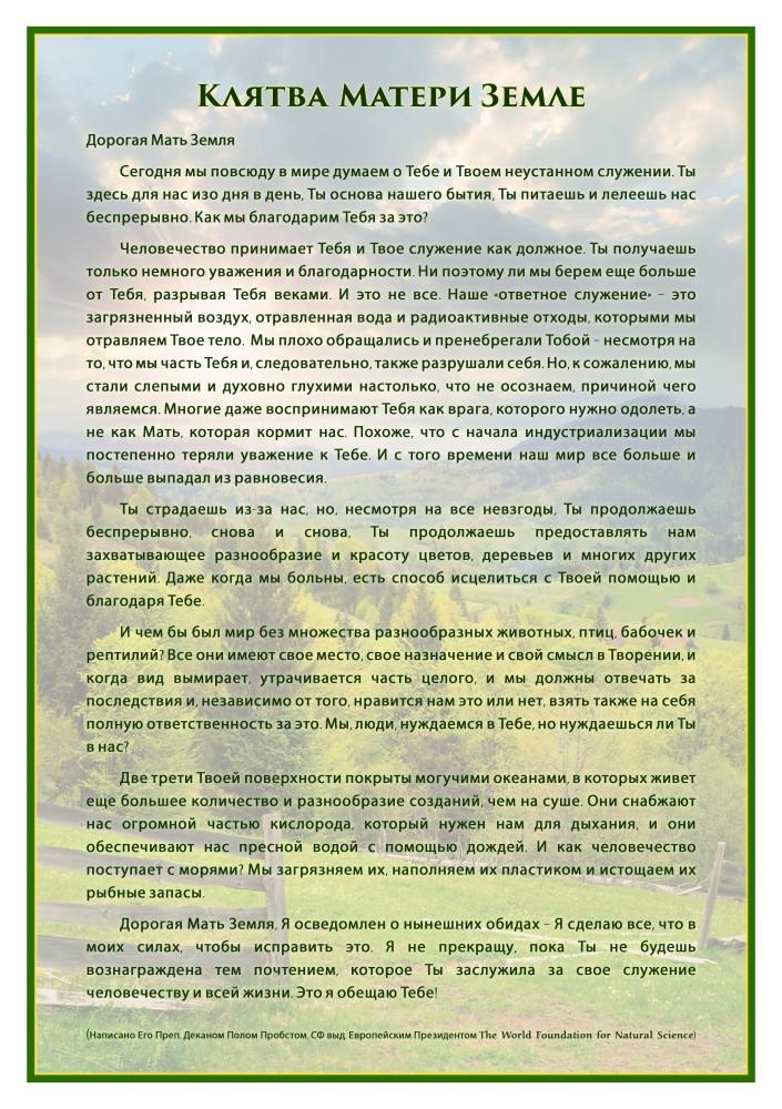 Обложка публикации: Клятва Матери Земле
