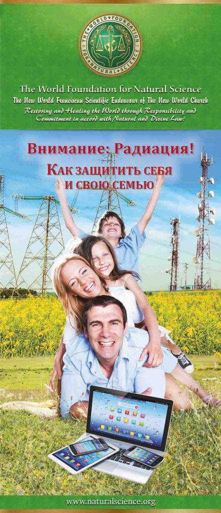 Обложка публикации: Внимание: Радиация! — КАК ЗАЩИТИТЬ СЕБЯ И СВОЮ СЕМЬЮ