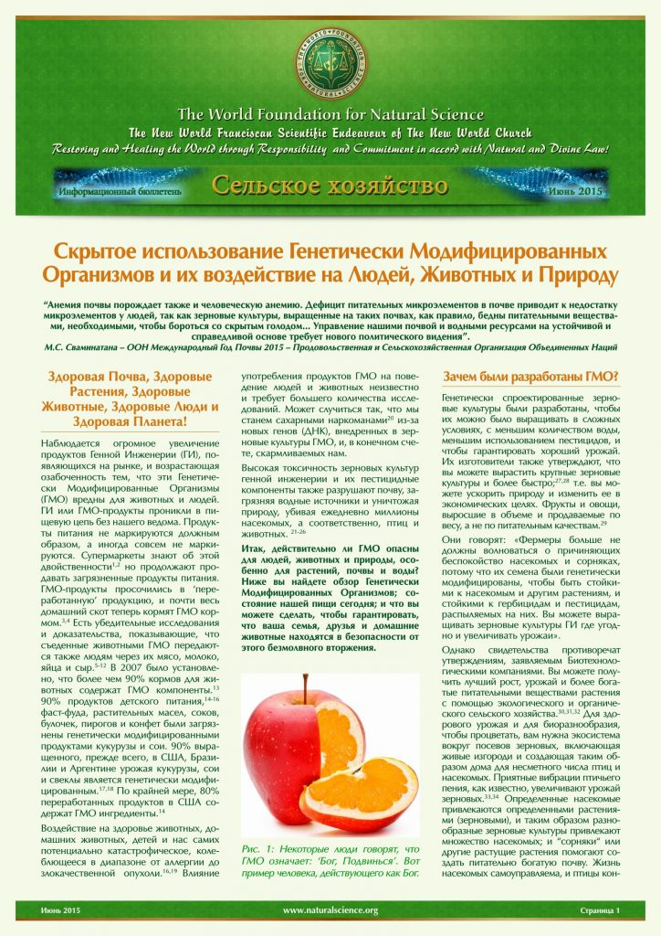 Обложка публикации: Скрытое использование Генетически Модифицированных Организмов и их воздействие на Людей, Животных и Природу